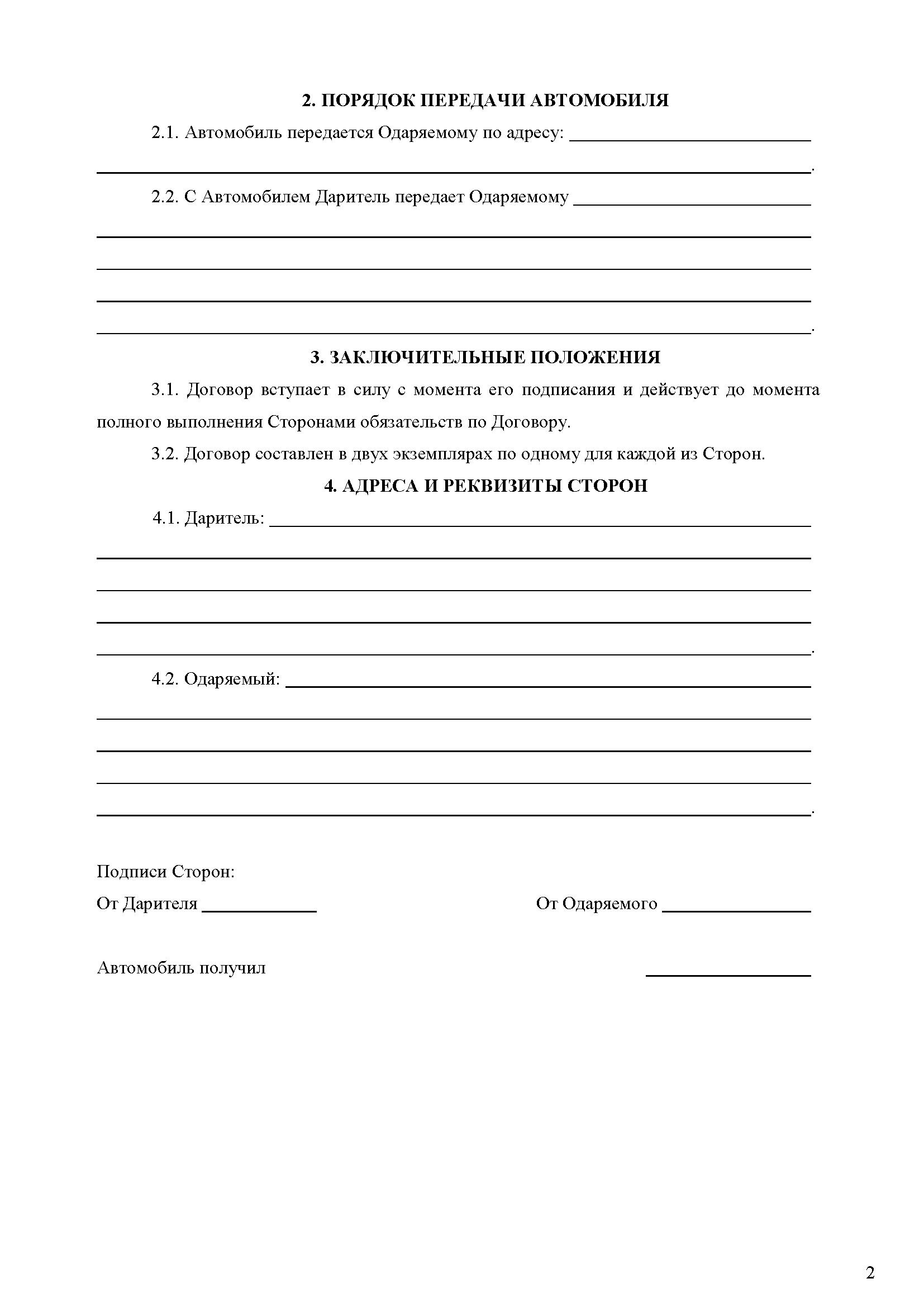 Инструкция по государственной регистрации договоров дарения