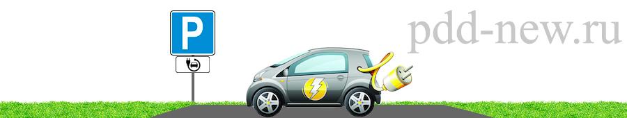 табличкой 8.4.3.1 означает, что он распространяется на гибридные транспортные средства и электромобили